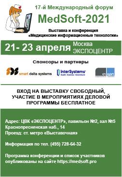 """17-й Международный форум """"MedSoft-2021"""" выставка и конференция по медицинским информационным технологиям 21 - 23 апреля 2021 Москва. Центральный выставочный комплекс «ЭКСПОЦЕНТР». Павильон №2, зал №5 Вход свободный и бесплатный. Командировки отмечаем. Время работы форума:  21 и 22 апреля - с 10:00 до 18:00,  23 апреля - с 10:00 до 16:00"""
